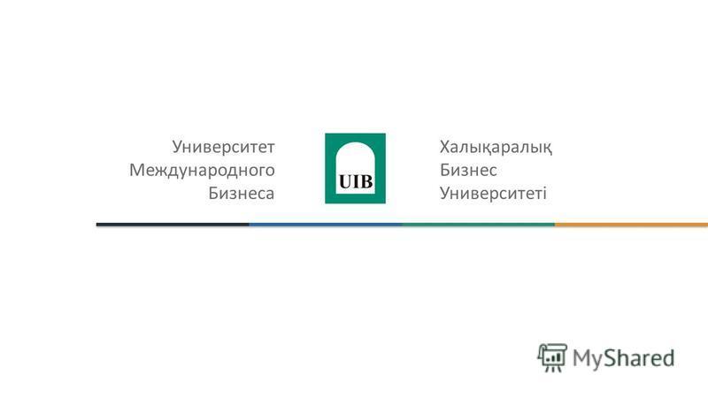 Халықаралық Бизнес Университеті Университет Международного Бизнеса