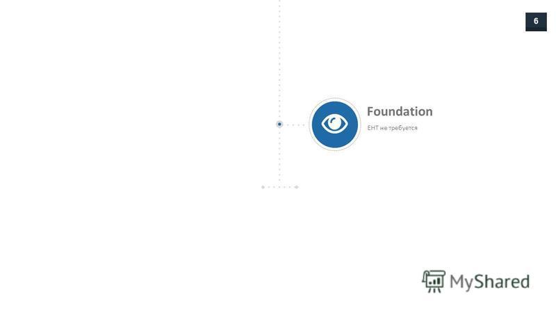 6 Foundation ЕНТ не требуется