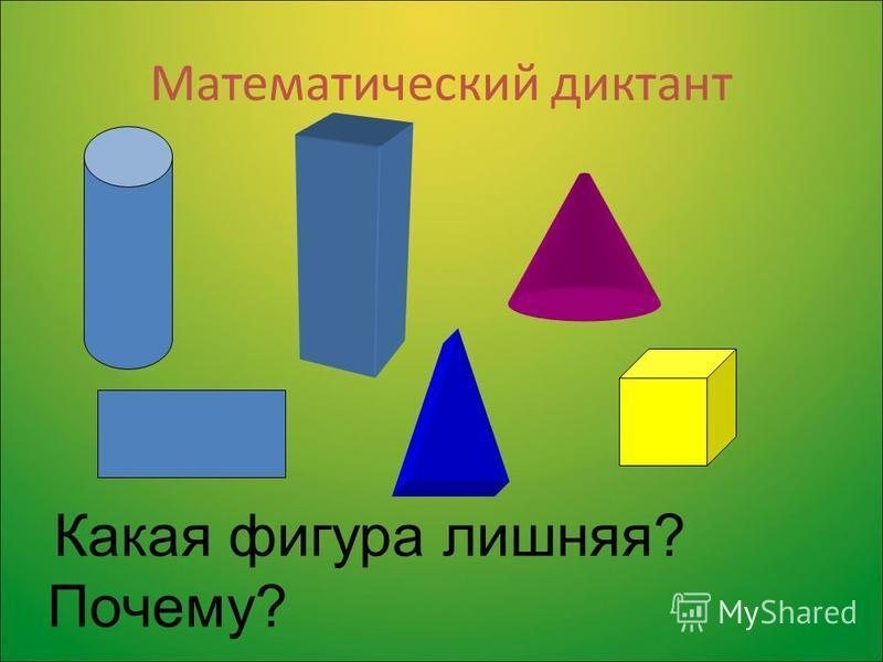 Математический диктант Какая фигура лишняя? Почему?