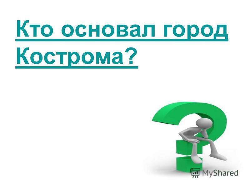 Кто основал город Кострома?