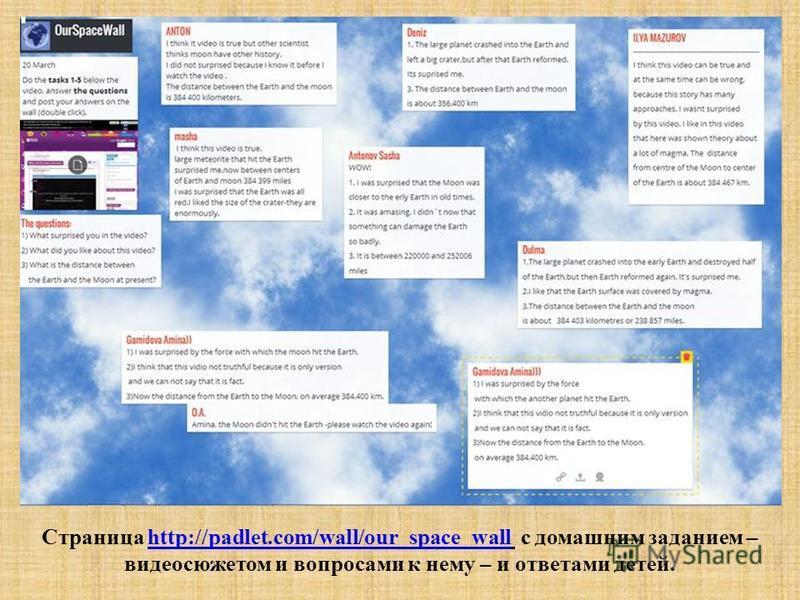 Страница http://padlet.com/wall/our_space_wall с домашним заданием – видеосюжетом и вопросами к нему – и ответами детей.http://padlet.com/wall/our_space_wall