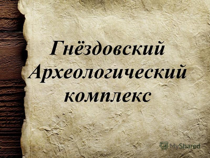 Гнёздовский Археологический комплекс