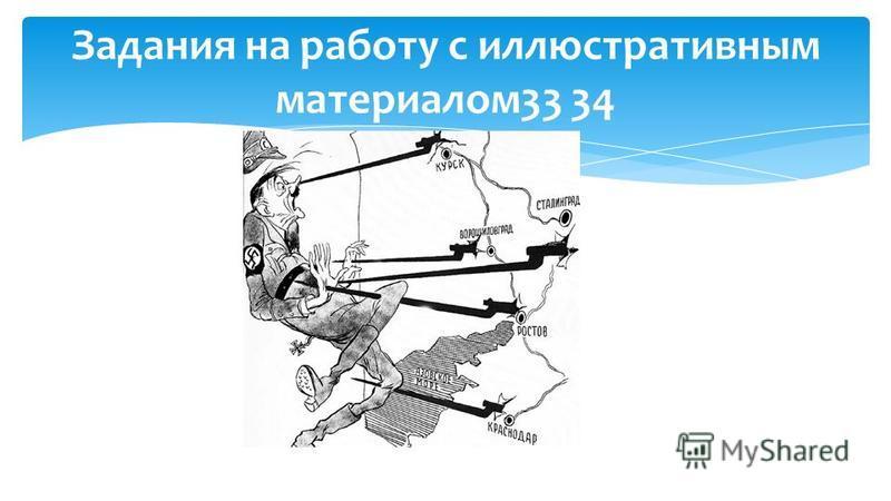 Задания на работу с иллюстративным материалом 33 34