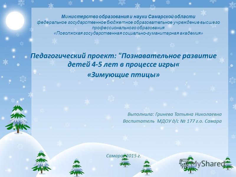Министерство образования и науки Самарской области федеральное государственное бюджетное образовательное учреждение высшего профессионального образования «Поволжская государственная социально-гуманитарная академия» Педагогический проект: