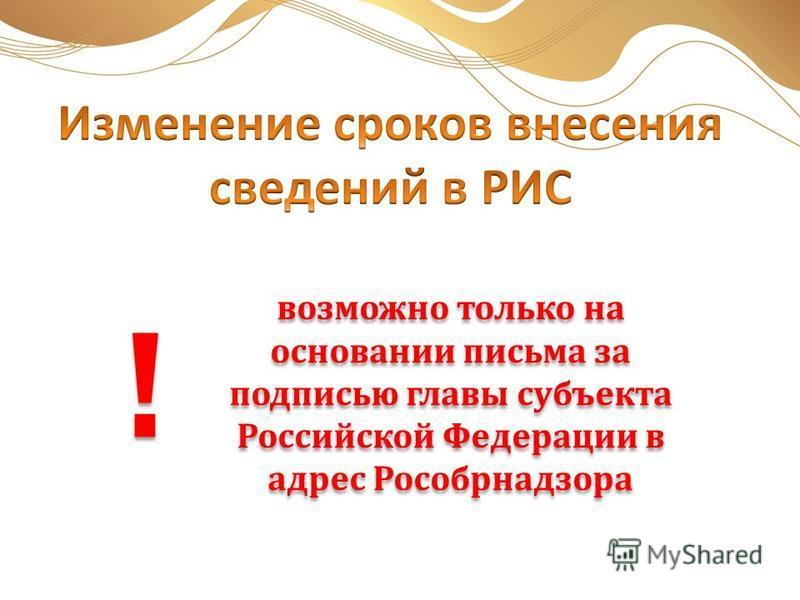 возможно только на основании письма за подписью главы субъекта Российской Федерации в адрес Рособрнадзора ! !
