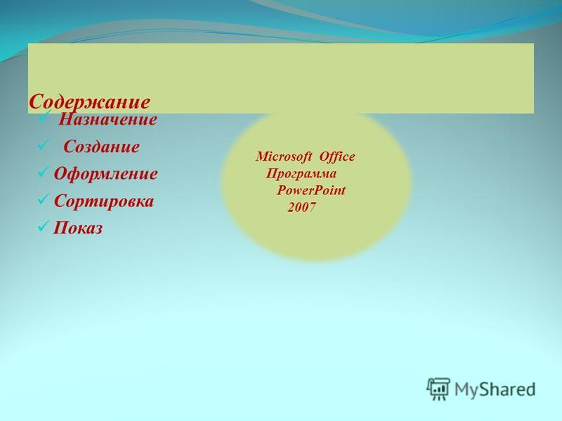 Учебная презентация Латвия.г Юрмала-Рига. Наталия Филимонова Email:natalijafilimonova8@mail.com Skype:arigona5 Я И ИНТЕРНЕТ