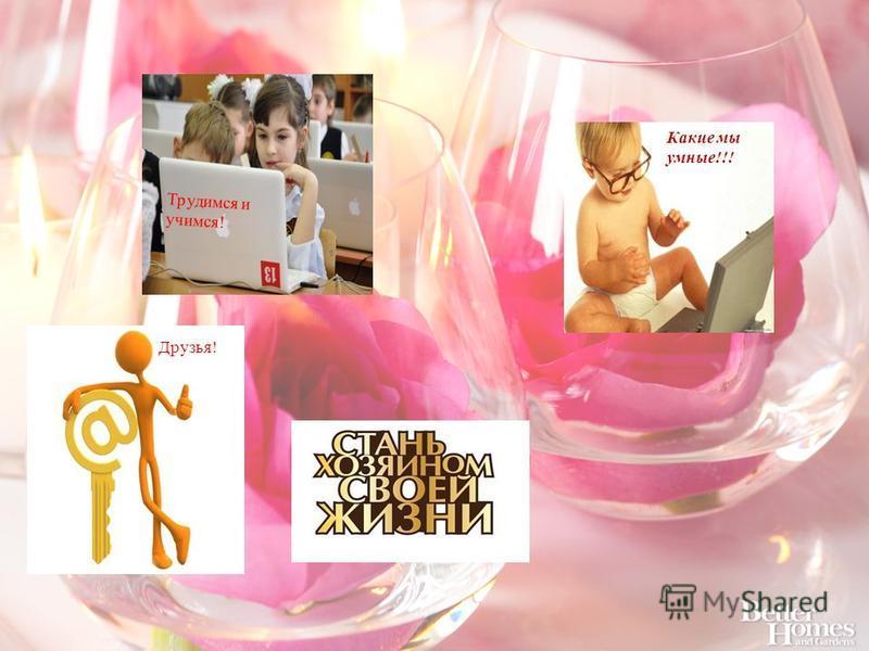 Возможности программы Программа PowerPoint 2007 Даёт возможность-Дарить улыбки,радость заботу,тому кто в интернете не силён!!
