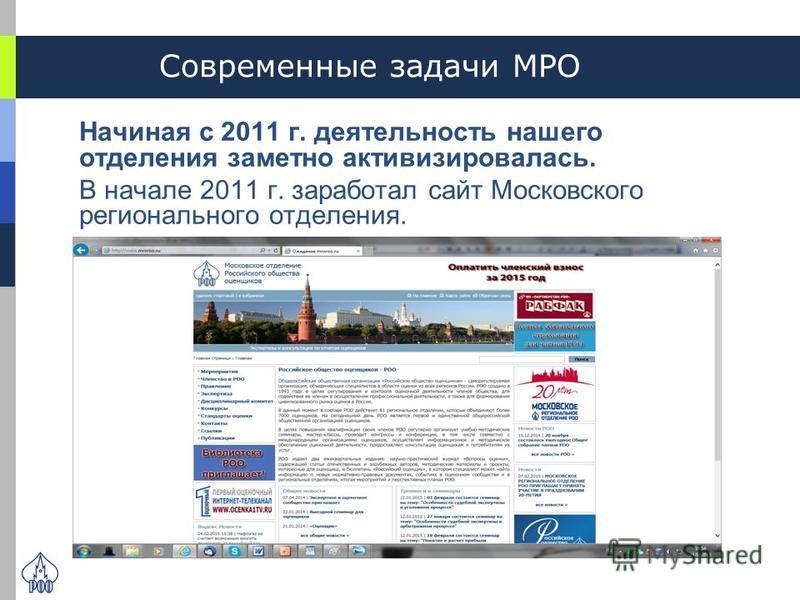 Современные задачи МРО Начиная с 2011 г. деятельность нашего отделения заметно активизировалась. В начале 2011 г. заработал сайт Московского регионального отделения.