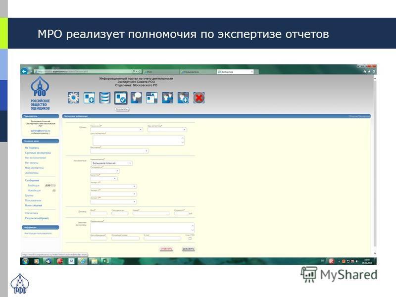 МРО реализует полномочия по экспертизе отчетов
