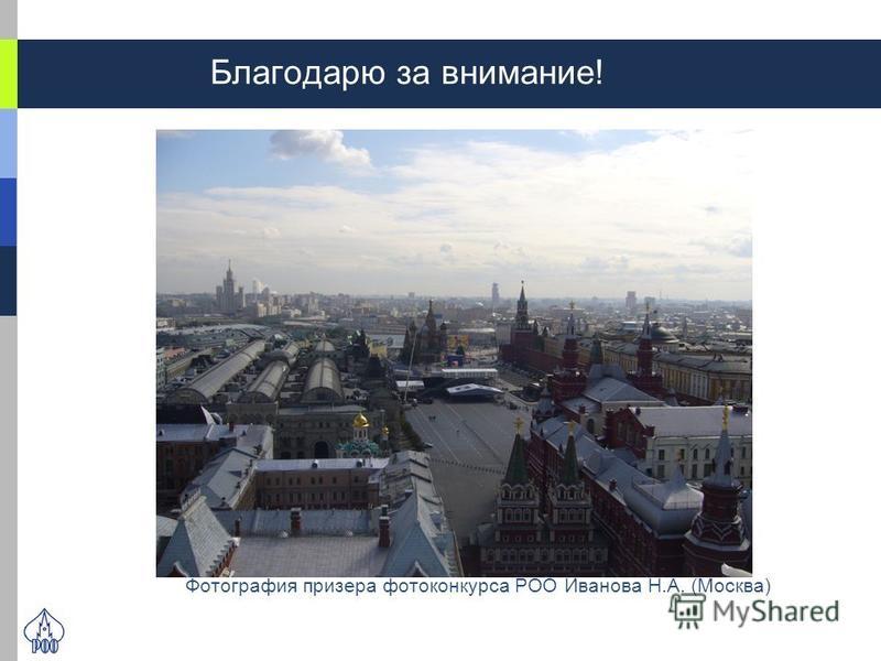 Благодарю за внимание! Фотография призера фотоконкурса РОО Иванова Н.А. (Москва)