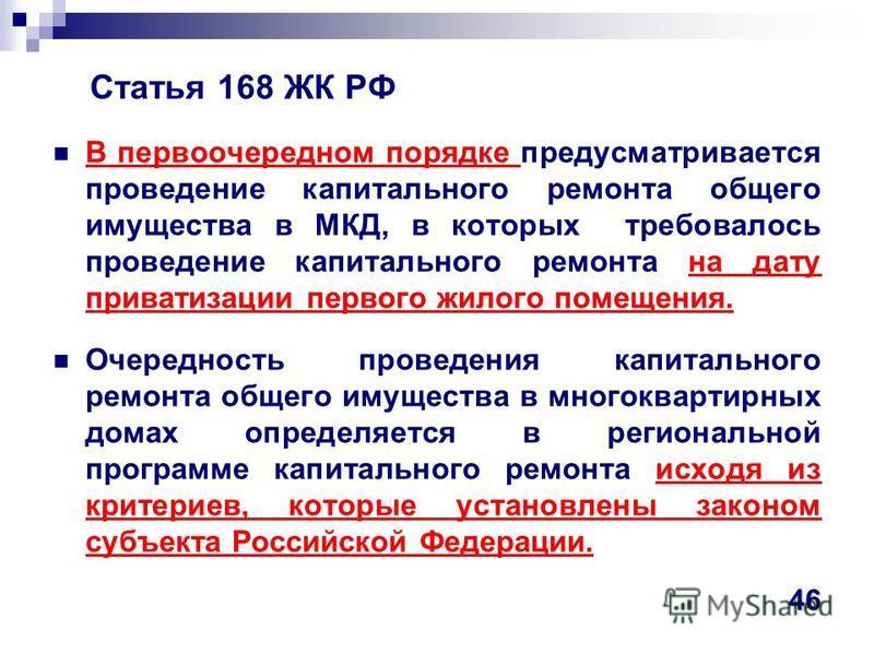 Статья 168 ЖК РФ В первоочередном порядке предусматривается проведение капитального ремонта общего имущества в МКД, в которых требовалось проведение капитального ремонта на дату приватизации первого жилого помещения. Очередность проведения капитально