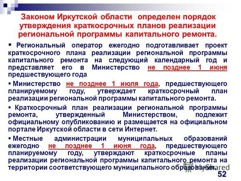 Законом Иркутской области определен порядок утверждения краткосрочных планов реализации региональной программы капитального ремонта. Региональный оператор ежегодно подготавливает проект краткосрочного плана реализации региональной программы капитальн