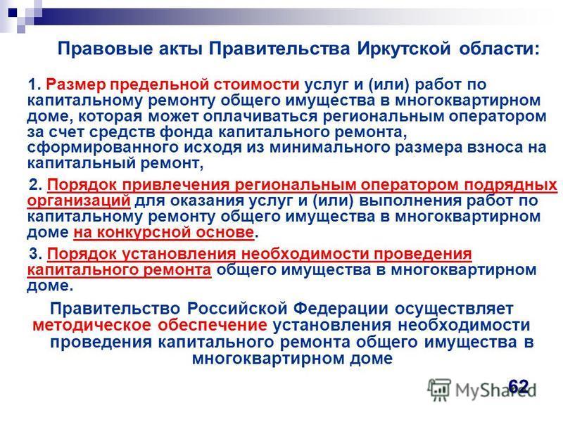 Правовые акты Правительства Иркутской области: 1. Размер предельной стоимости услуг и (или) работ по капитальному ремонту общего имущества в многоквартирном доме, которая может оплачиваться региональным оператором за счет средствв фонда капитального