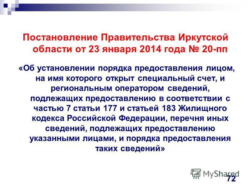 Постановление Правительства Иркутской области от 23 января 2014 года 20-пп «Об установлении порядка предоставления лицом, на имя которого открыт специальный счет, и региональным оператором сведений, подлежащих предоставлению в соответствии с частью 7