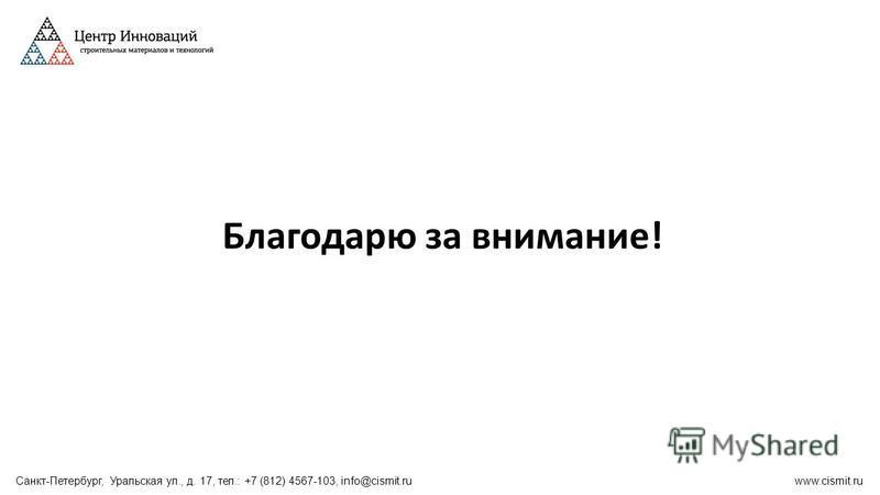 Санкт-Петербург, Уральская ул., д. 17, тел.: +7 (812) 4567-103, info@cismit.ruwww.cismit.ru Благодарю за внимание!