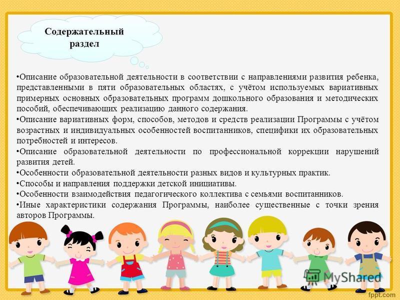 Содержательный раздел Описание образовательной деятельности в соответствии с направлениями развития ребенка, представленными в пяти образовательных областях, с учётом используемых вариативных примерных основных образовательных программ дошкольного об