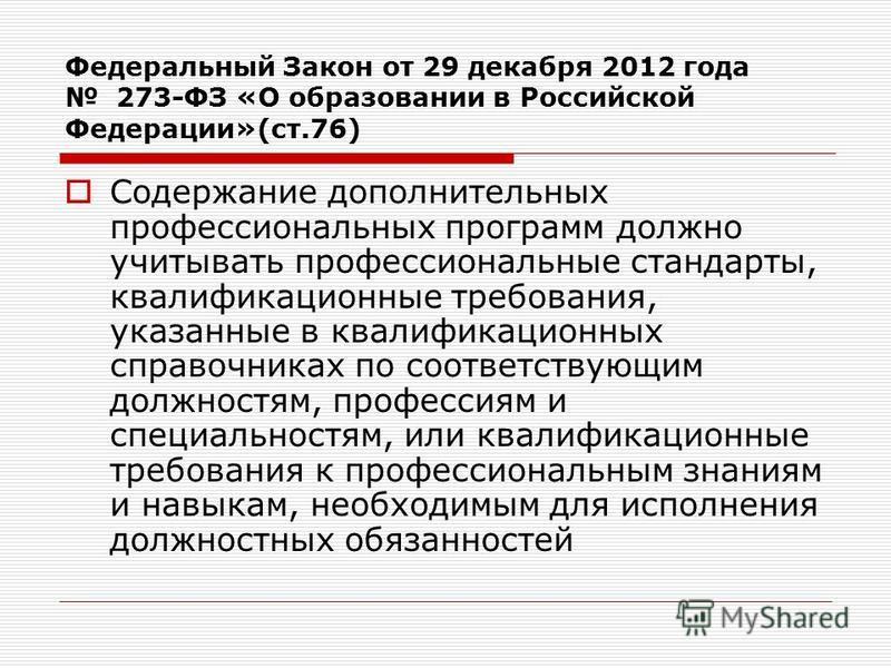 Федеральный Закон от 29 декабря 2012 года 273-ФЗ «О образовании в Российской Федерации»(ст.76) Содержание дополнительных профессиональных программ должно учитывать профессиональные стандарты, квалификационные требования, указанные в квалификационных