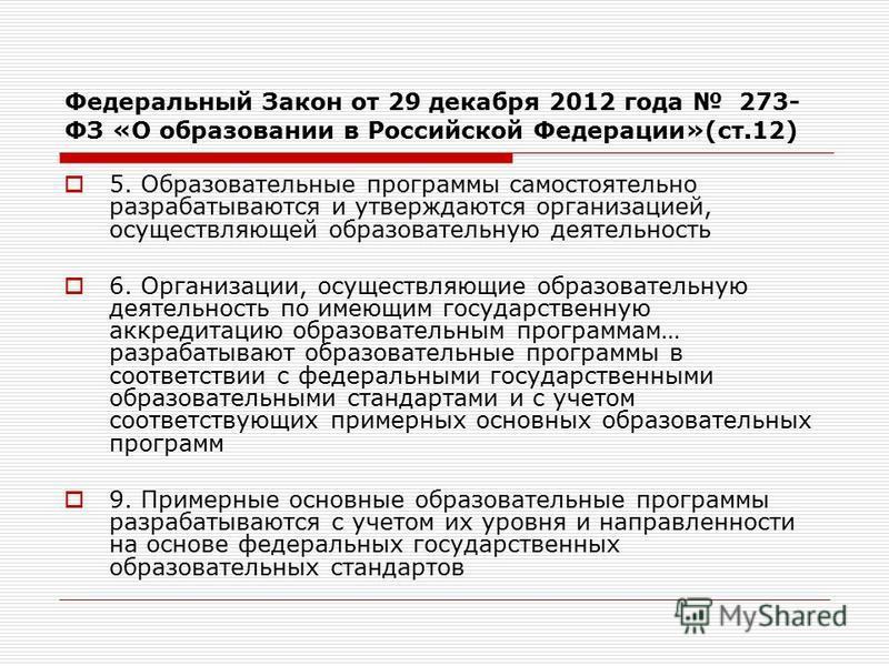 Федеральный Закон от 29 декабря 2012 года 273- ФЗ «О образовании в Российской Федерации»(ст.12) 5. Образовательные программы самостоятельно разрабатываются и утверждаются организацией, осуществляющей образовательную деятельность 6. Организации, осуще