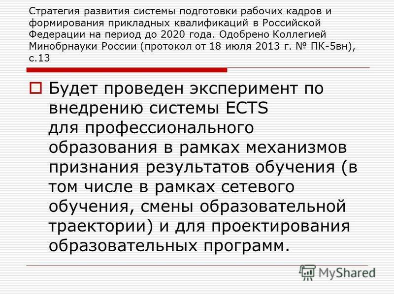 Стратегия развития системы подготовки рабочих кадров и формирования прикладных квалификаций в Российской Федерации на период до 2020 года. Одобрено Коллегией Минобрнауки России (протокол от 18 июля 2013 г. ПК-5 в н), с.13 Будет проведен эксперимент п