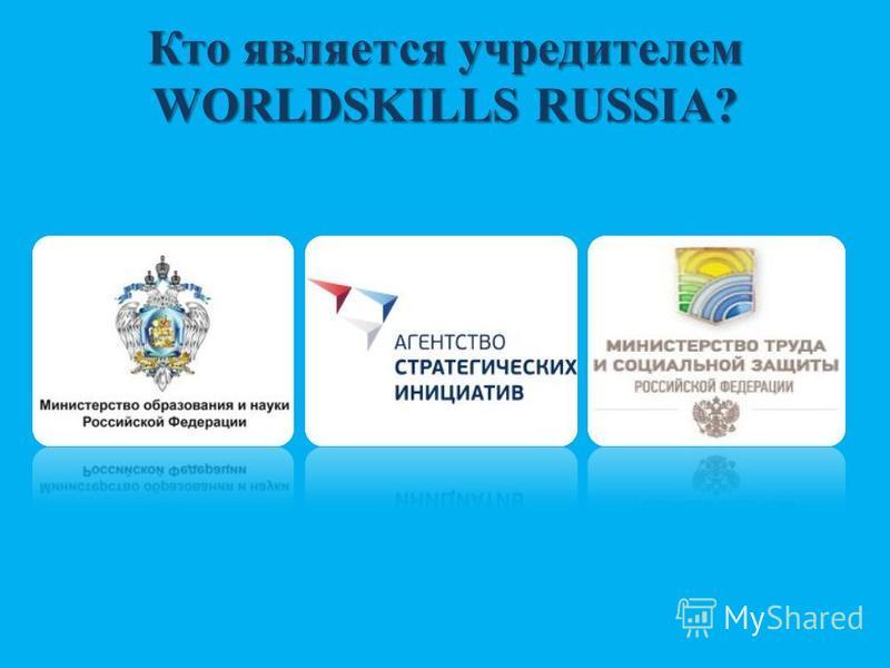 Кто является учредителем WORLDSKILLS RUSSIA?