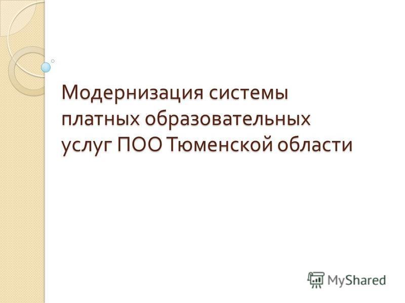 Модернизация системы платных образовательных услуг ПОО Тюменской области
