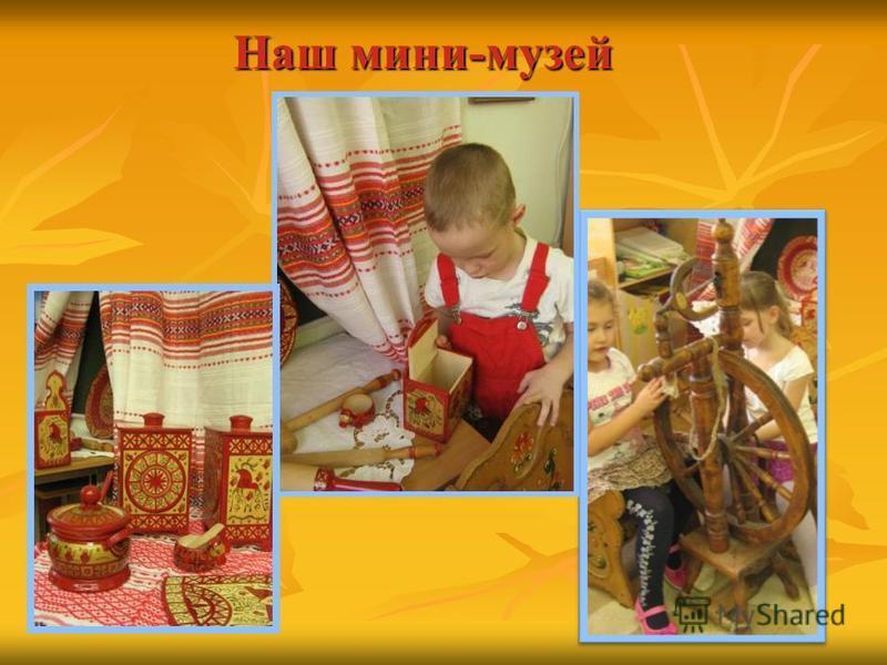 Наш мини-музей