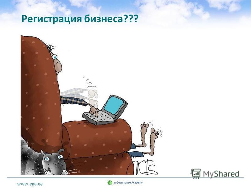 www.ega.ee Регистрация бизнеса???