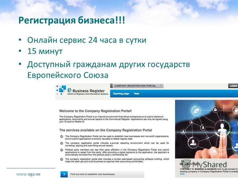 www.ega.ee Регистрация бизнеса!!! Онлайн сервис 24 часа в сутки 15 минут Доступный гражданам других государств Европейского Союза 28.07.15