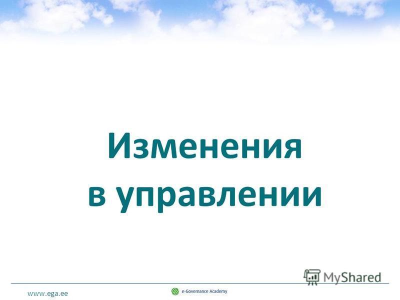 www.ega.ee Изменения в управлении