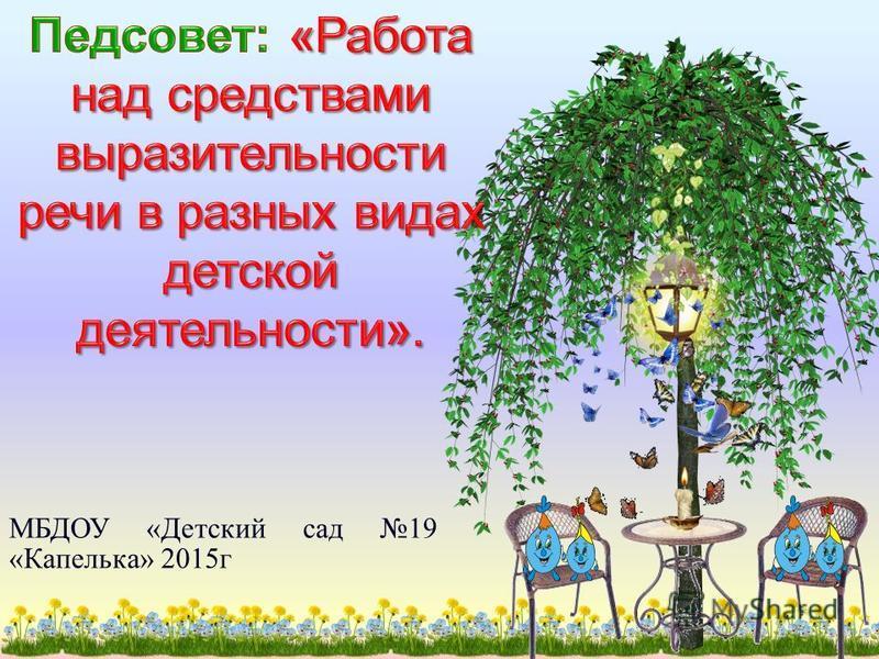 МБДОУ «Детский сад 19 «Капелька» 2015 г