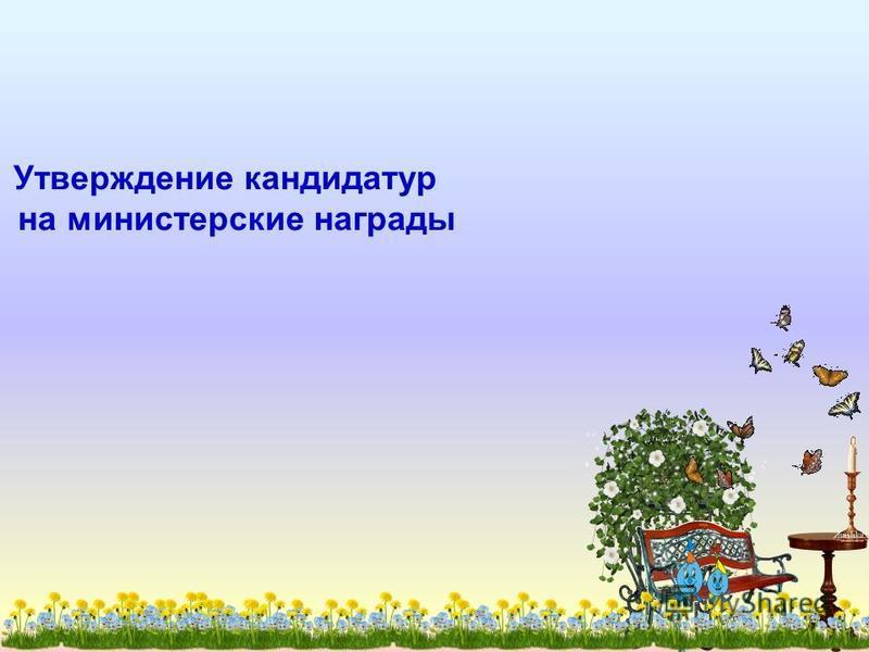 Утверждение кандидатур на министерские награды