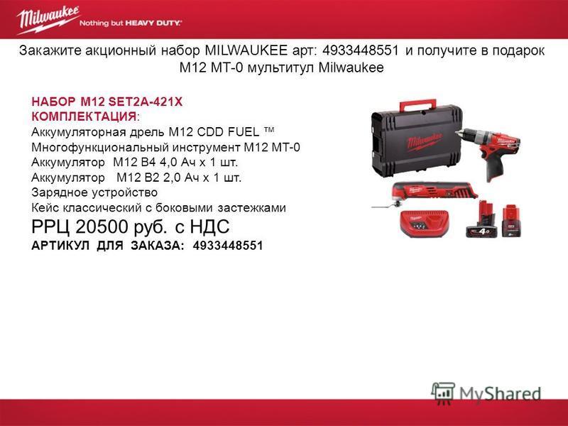 Закажите акционный набор MILWAUKEE арт: 4933448551 и получите в подарок M12 MT-0 мультитул Milwaukee НАБОР M12 SET2A-421X КОМПЛЕКТАЦИЯ: Аккумуляторная дрель М12 CDD FUEL Многофункциональный инструмент M12 MT-0 Аккумулятор М12 В4 4,0 Ач х 1 шт. Аккуму