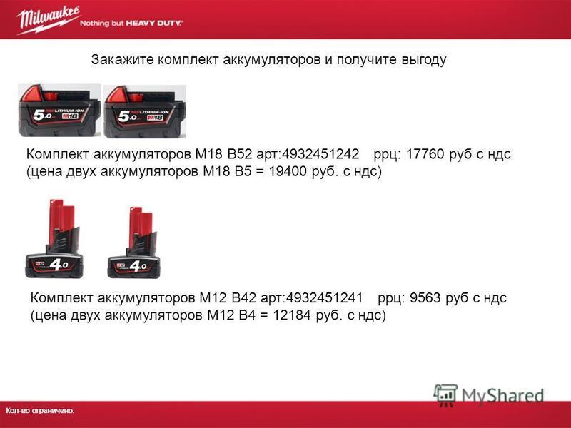 Кол-во ограничено. Закажите комплект аккумуляторов и получите выгоду Комплект аккумуляторов М18 B52 арт:4932451242 ррс: 17760 руб с ндс (цена двух аккумуляторов М18 B5 = 19400 руб. с ндс) Комплект аккумуляторов М12 B42 арт:4932451241 ррс: 9563 руб с