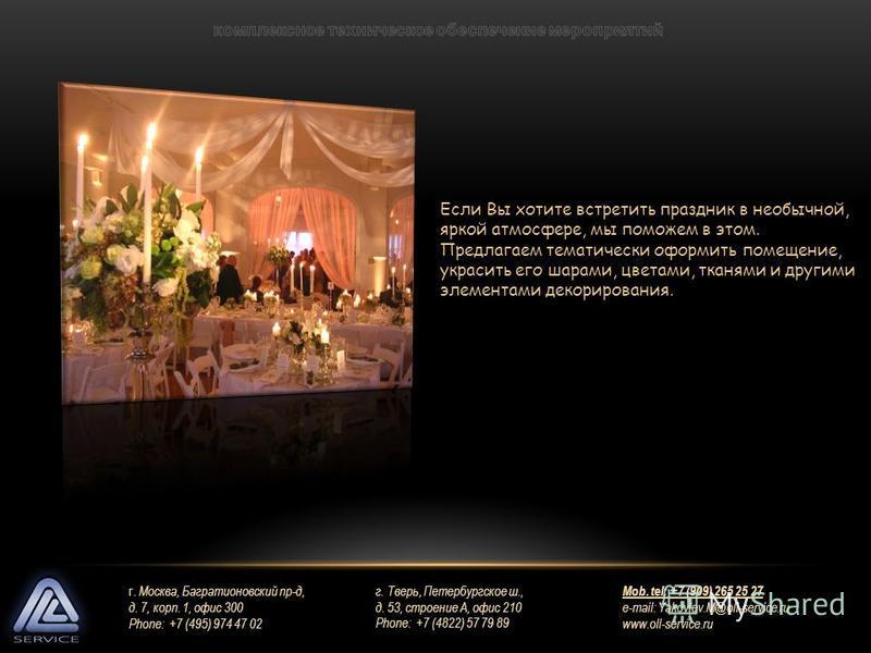 г. Москва, Багратионовский пр-д, д. 7, корп. 1, офис 300 Phone: +7 (495) 974 47 02 г. Тверь, Петербургское ш., д. 53, строение А, офис 210 Phone: +7 (4822) 57 79 89 Mob. tel: +7 (909) 265 25 27 e-mail: Yakovlev.M@oll-service.ru www.oll-service.ru Есл