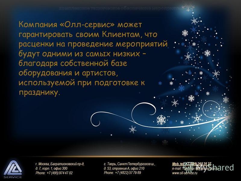 г. Москва, Багратионовский пр-д, д. 7, корп. 1, офис 300 Phone: +7 (495) 974 47 02 г. Тверь, Санкт Петербургское ш., д. 53, строение А, офис 210 Phone: +7 (4822) 57 79 89 Mob. tel: +7 (909) 265 25 27 e-mail: Yakovlev.M@oll-service.ru www.oll-service.