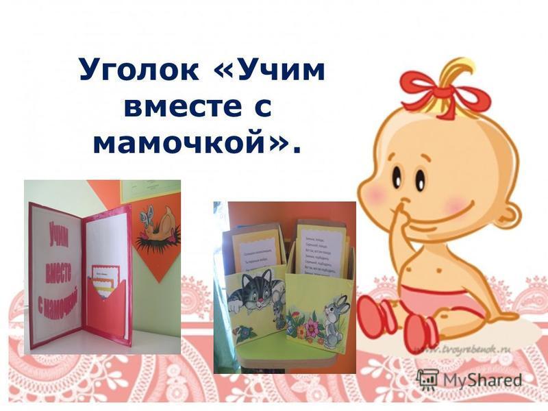 Уголок «Учим вместе с мамочкой».