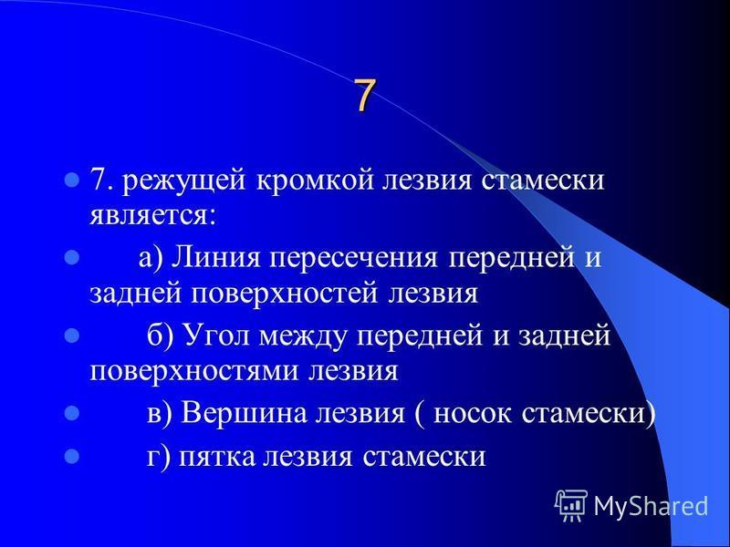 7 7. режущей кромкой лезвия стамески является: а) Линия пересечения передней и задней поверхностей лезвия б) Угол между передней и задней поверхностями лезвия в) Вершина лезвия ( носок стамески) г) пятка лезвия стамески