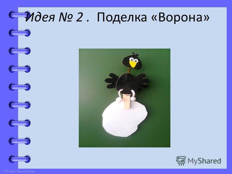 © Фокина Лидия Петровна Идея 2. Поделка «Ворона»