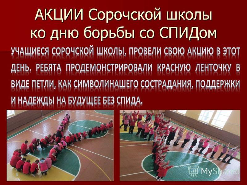 АКЦИИ Сорочской школы ко дню борьбы со СПИДом
