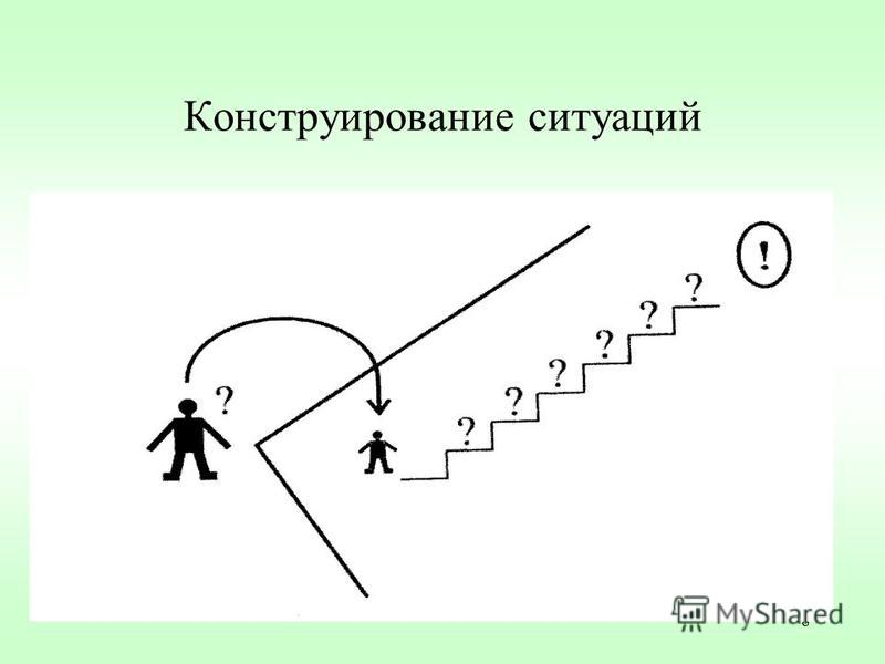8 Конструирование ситуаций