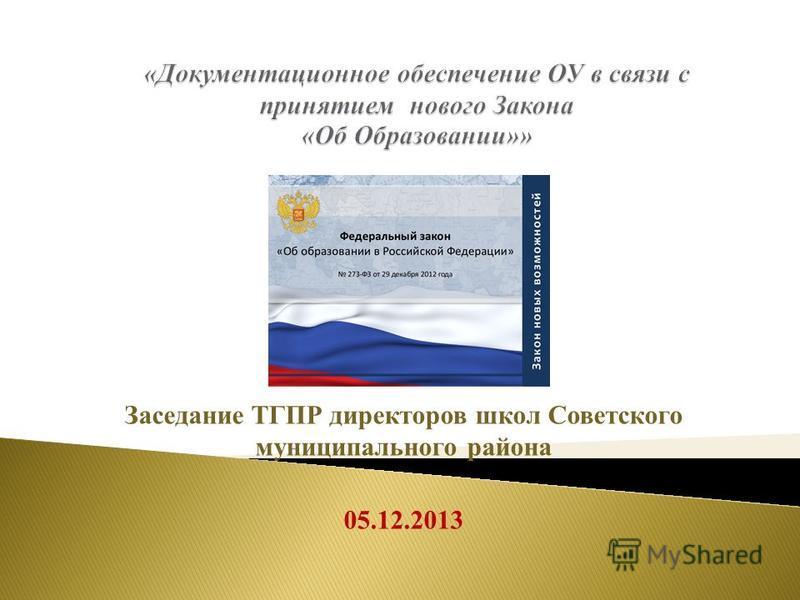 Заседание ТГПР директоров школ Советского муниципального района 05.12.2013