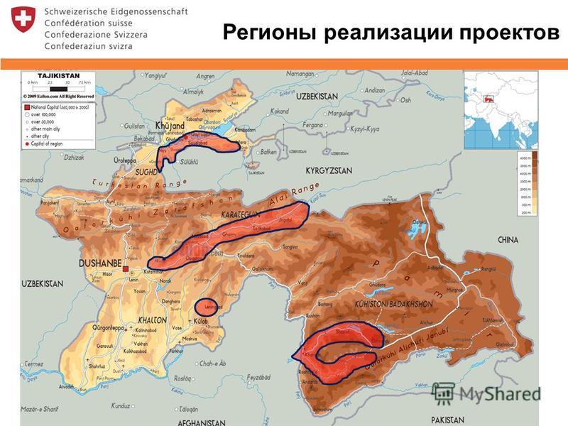 Регионы реализации проектов