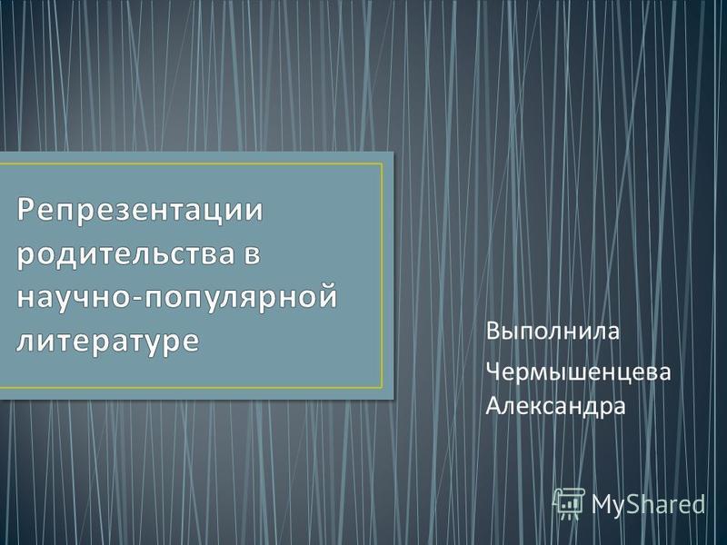 Выполнила Чермышенцева Александра