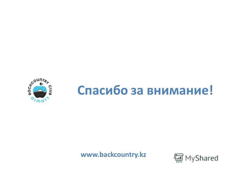 Спасибо за внимание! www.backcountry.kz