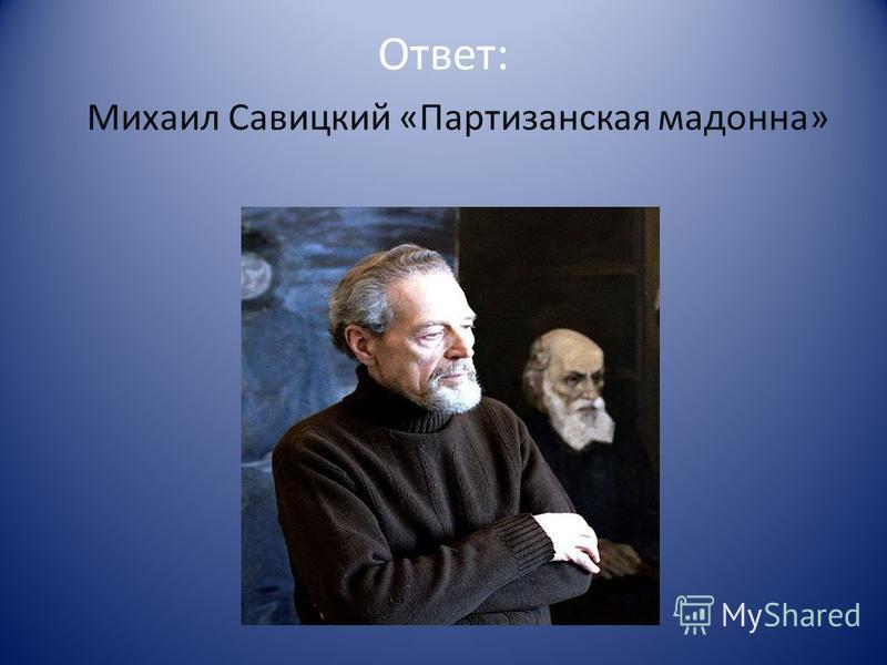 Ответ: Михаил Савицкий «Партизанская мадонна»