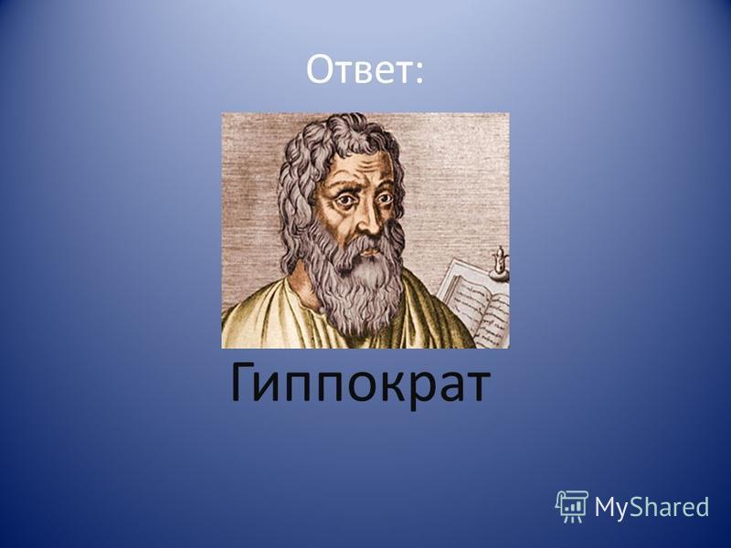 Ответ: Гиппократ