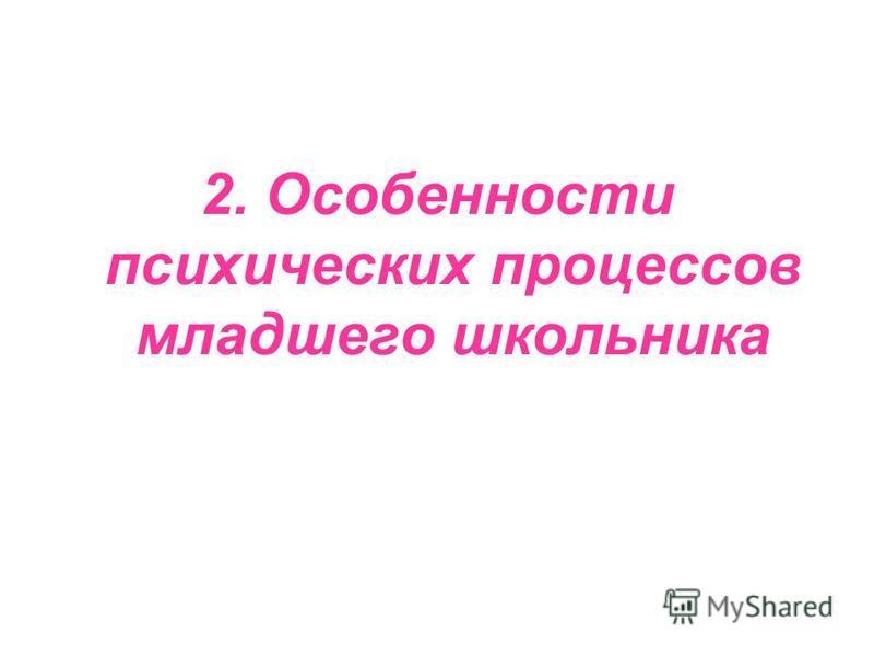 2. Особенности психических процессов младшего школьника