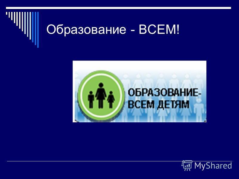 Образование - ВСЕМ!