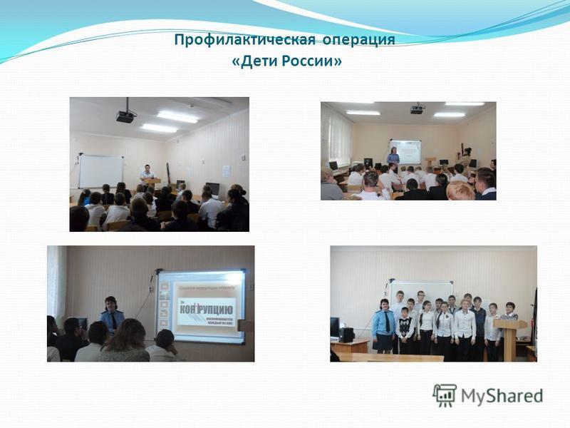Профилактическая операция «Дети России»