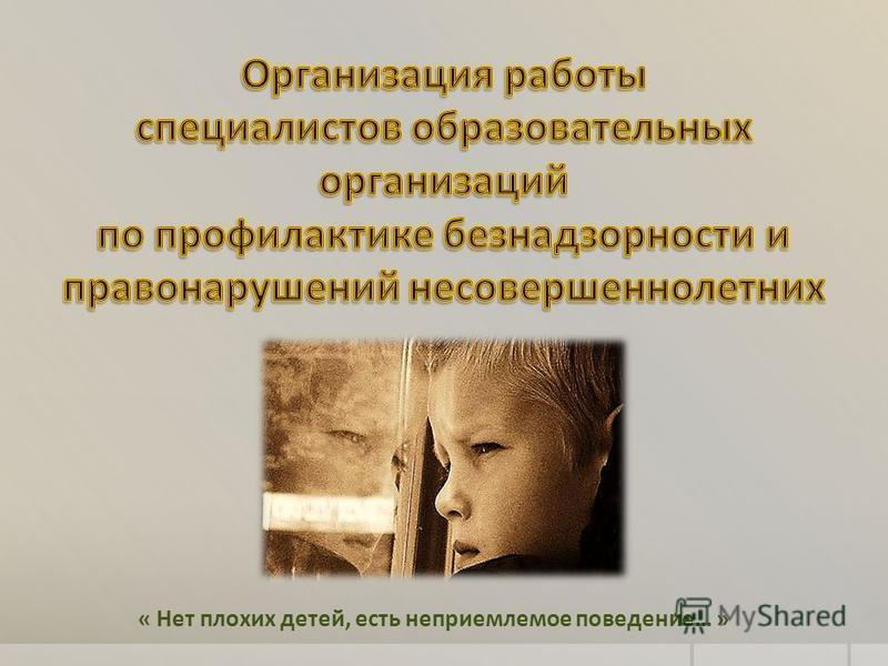 « Нет плохих детей, есть неприемлемое поведение… »